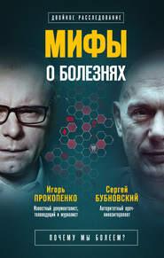 Мифы о болезнях. Почему мы более… - Сергей Бубновский и др.