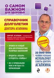 Справочник долголетия - Сергей Агапкин