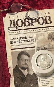 Чертов дом в Останкино - Андрей Добров