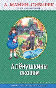 Алёнушкины сказки - Дмитрий Мамин-Сибиряк
