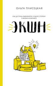 ЭКШН для бизнеса и жизни - Ольга Плисецкая