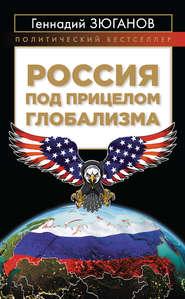 Россия под прицелом глобализм… - Геннадий Зюганов