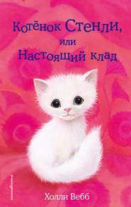 Котёнок Стенли, или Настоящий кл… - Холли Вебб