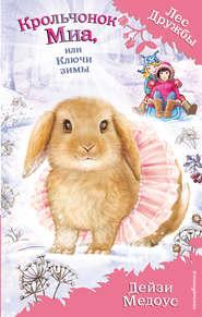 Крольчонок Миа, или Ключи зим… - Дейзи Медоус
