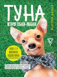 Туна. История собаки-улыбаки - Кортни Дашер