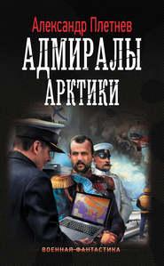 Адмиралы Арктики - Александр Плетнёв