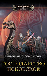 Господарство Псковское - Владимир Малыгин