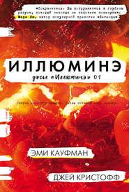 Иллюминэ - Эми Кауфман и др.