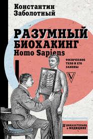 Разумный биохакинг Homo Sapiens:… - Константин Заболотный
