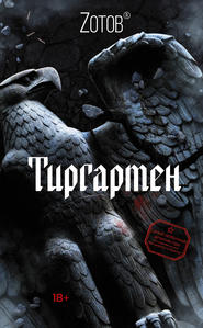 Тиргартен - Zотов