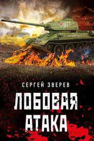 Лобовая атака - Сергей Зверев