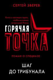 Шаг до трибунала - Сергей Зверев