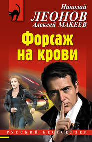 Форсаж на крови - Николай Леонов и др.