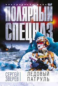 Ледовый патруль - Сергей Зверев