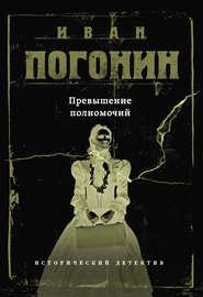 Превышение полномочий - Иван Погонин