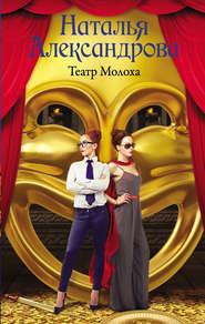 Театр Молоха - Наталья Александрова