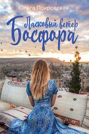 Ласковый ветер Босфора - Ольга Покровская