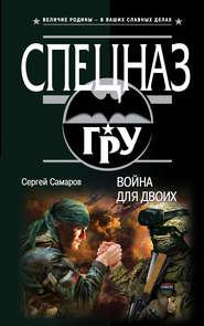 Война для двоих - Сергей Самаров