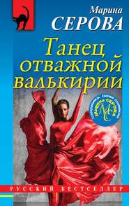 Танец отважной валькирии - Марина Серова