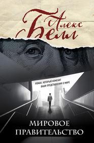 Мировое правительство - Алекс Белл