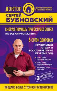 Скорая помощь при острых болях… - Сергей Бубновский