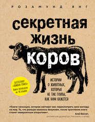 Секретная жизнь коров. Истории о… - Розамунд Янг