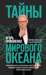 Тайны Мирового океана - Игорь Прокопенко