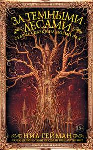 За темными лесами. Старые сказки… - Нил Гейман и др.