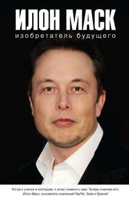 Илон Маск: изобретатель будущег… - Алексей Шорохов