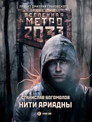 Метро 2033: Нити Ариадны - Станислав Богомолов
