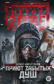 Метро 2035: Приют забытых ду… - Юрий Харитонов