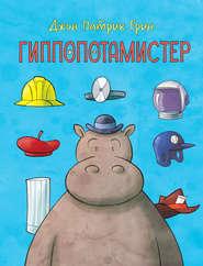 Гиппопотамистер - Джон Грин