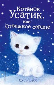 Котёнок Усатик, или Отважное сер… - Холли Вебб