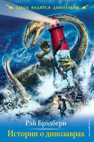 Истории о динозаврах - Рэй Брэдбери