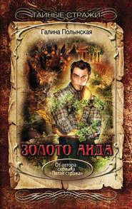 Золото Аида - Галина Полынская