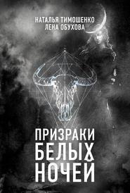 Призраки белых ночей - Лена Обухова и др.