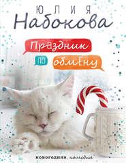Праздник по обмену - Юлия Набокова