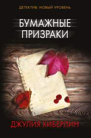 Бумажные призраки - Джулия Хиберлин