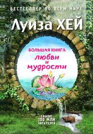 Большая книга любви и мудрости (… - Луиза Хей