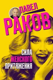 Сила женского притяжения - Павел Раков