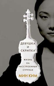 Девушка и скрипка. Жизнь на расс… - Мин Ким