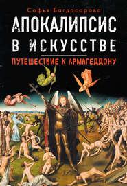 Апокалипсис в искусстве. Путешес… - Софья Багдасарова