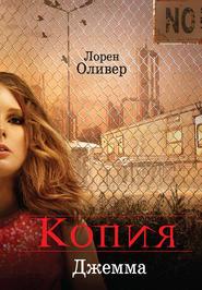 Копия - Лорен Оливер