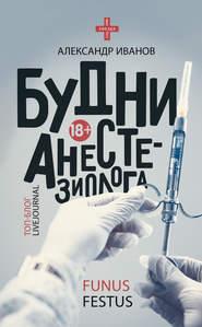 Будни анестезиолога - Александр Е. Иванов