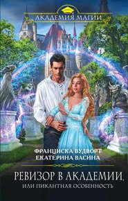 Ревизор в Академии, или Пикантна… - Екатерина Васина и др.