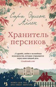 Хранитель персиков - Сара Эдисон Аллен