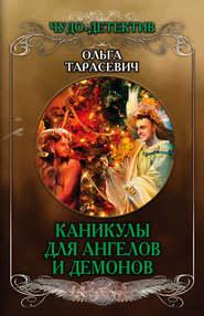 Каникулы для ангелов и демоно… - Ольга Тарасевич