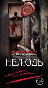 Нелюдь - Александр Варго