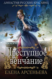 Преступное венчание - Елена Арсеньева