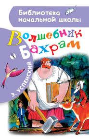 Волшебник Бахрам - Эдуард Успенский